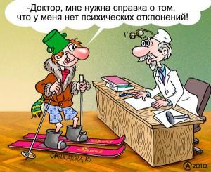 Andrey_Saenko_-_Za_spravkoy