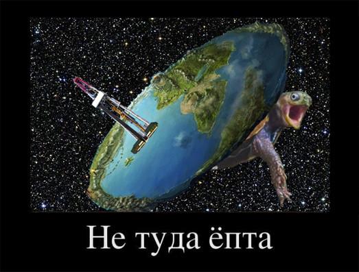 Демотиватор про землю