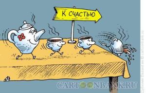 put-k-schastyu
