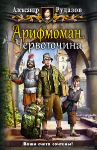 10546551_0_Arifmoman_CHervotochina_Aleksandr_Rudazov