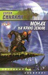 monah-na-krayu-zemli-sergey-sinyakin-10100-small