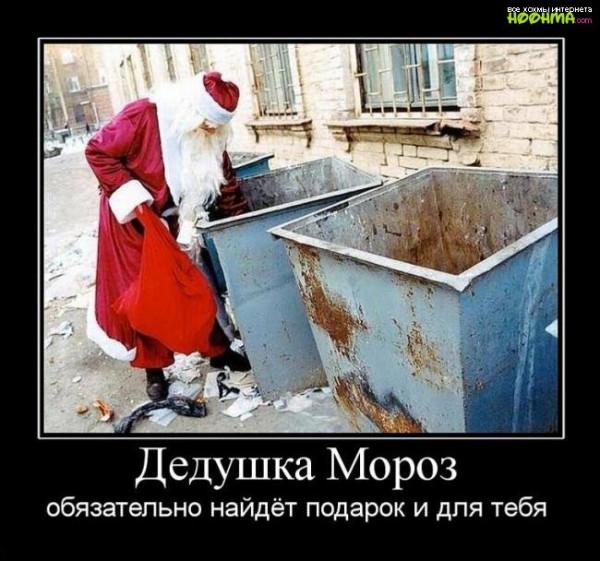 1324928195_1293459167_dedushka-moroz