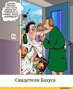 карикатуры-смешные-картинки-бахус-песочница-1528969