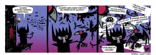 1386798414_novye-komiksy-6