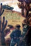 Chitat-knigu-Volkov-Konstantin-Zvezda-utrennyaya-92271