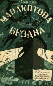 1944-marakotova-bezdna-6