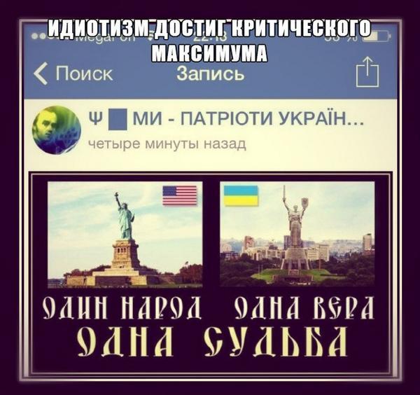 украинамерика