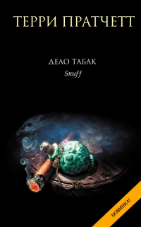 Terri_Pratchett__Delo_tabak