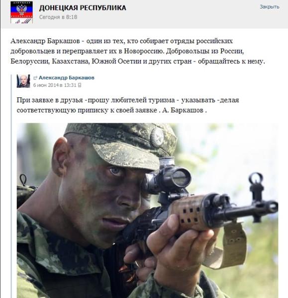 Баркашов зовет на помощь.