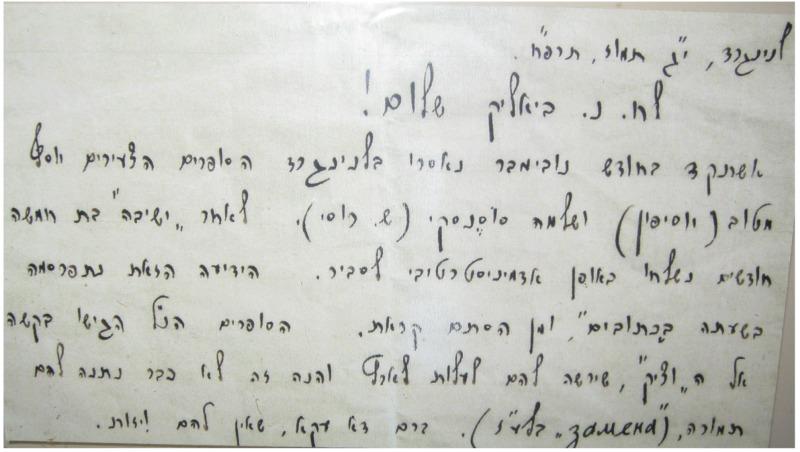 узники Сиона письмо из Ленинграда