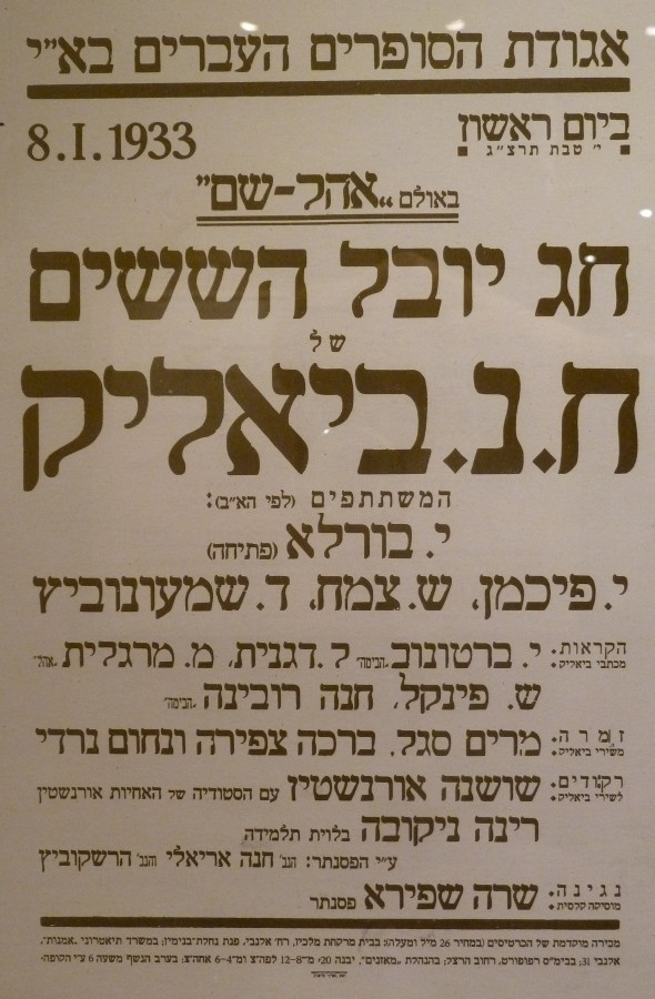 Writer's_Union_ads_in_Tel_Aviv_P1170885