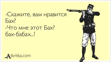atkritka_1337009170_299