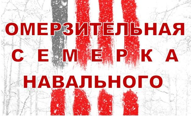 Омерзительная семёрка Навального