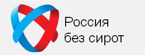Россия без сирот