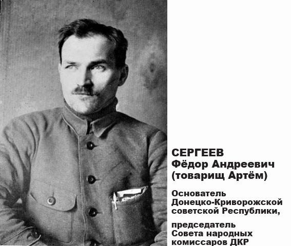 Сергеев_(Товарищ_Артём)