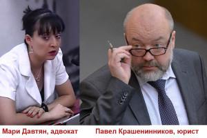 ДавтянКрашенинников900.jpg
