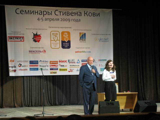 Семинар Стивена Кови в Киеве