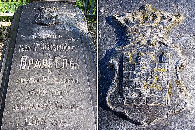 надгробие врангеля