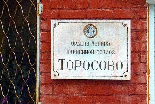 администрация совхоза