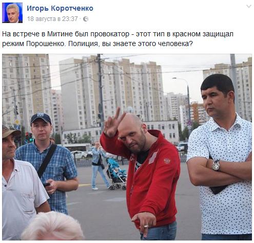 Коротченко игорь гомосексуал