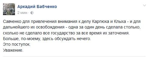"""""""Даже если я не вернусь из России живой, даже если это политическое самоубийство, я все равно еду поддержать Карпюка и Клыха"""", - обращение Савченко перед поездкой в Москву - Цензор.НЕТ 3060"""