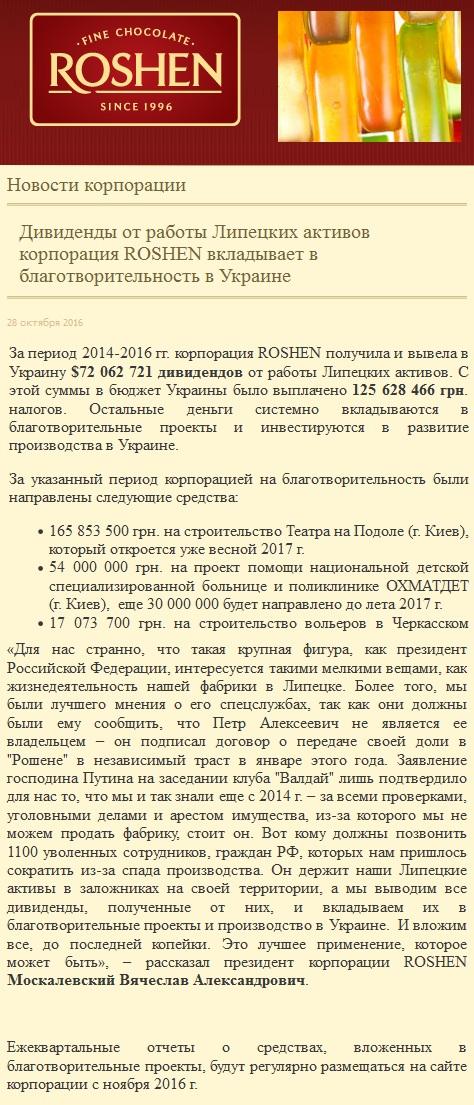 """Российские """"кураторы"""" хотят сократить расходы на содержание """"ЛНР"""", перейдя на прямые поставки нефти, - Тымчук - Цензор.НЕТ 1914"""