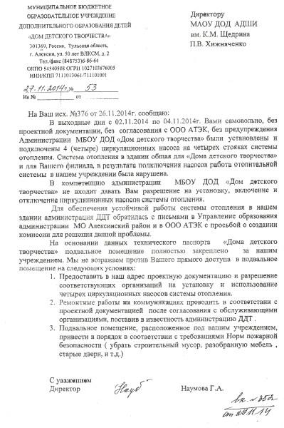 письмо ¦53