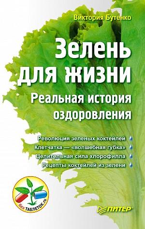 книги здоровье, вегетарианство, сыроедение