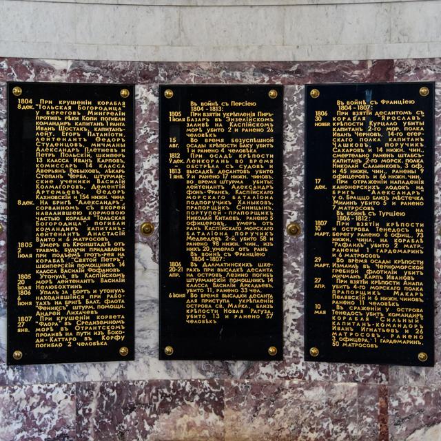 И весь внутренний периметр Собора в таких мемориальных досках. Все погибшие моряки  России помянуты! Читал- не оторваться.