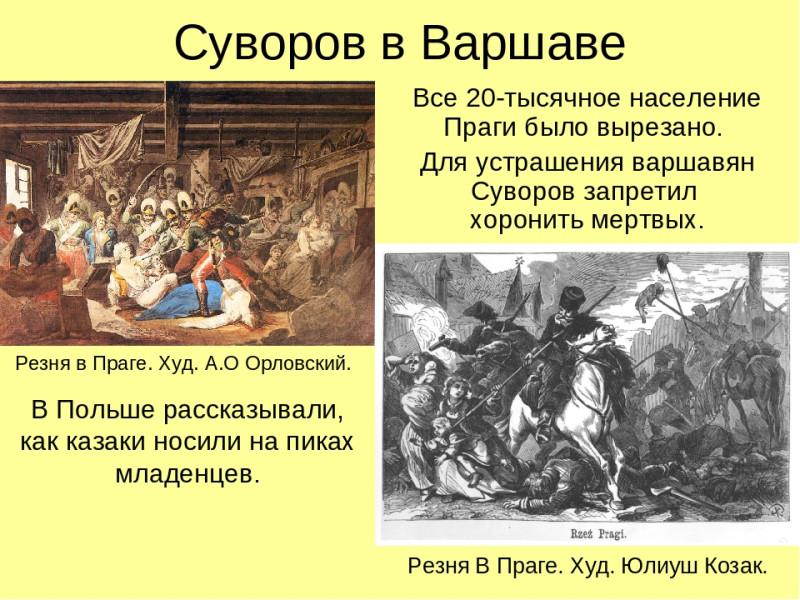 Так видели это поляки. Пусть так и будет, ибо верю, что граф Суворов был стремителен и справедлив.