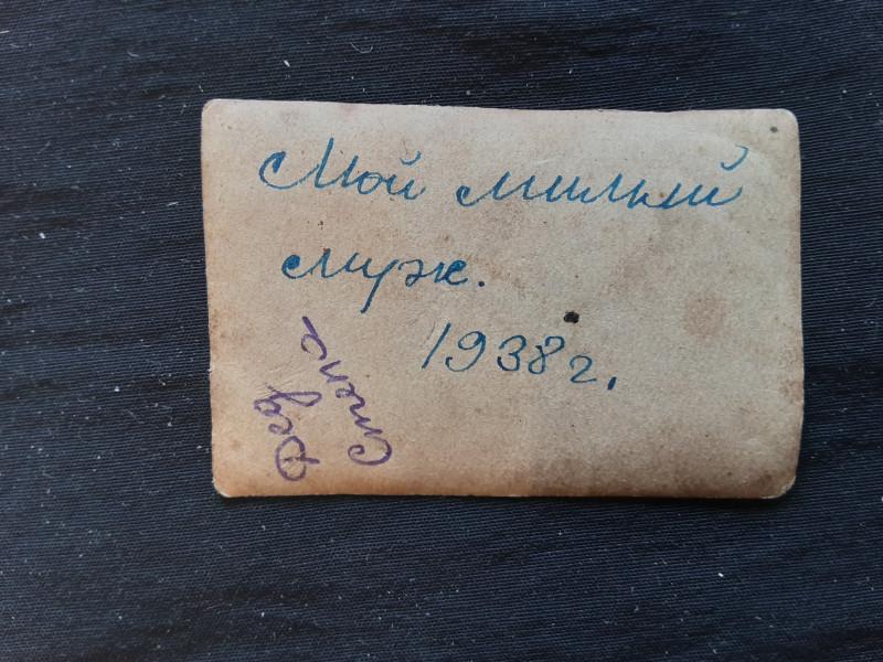 Подпись на фото бабушкиной рукой. 1938 г.