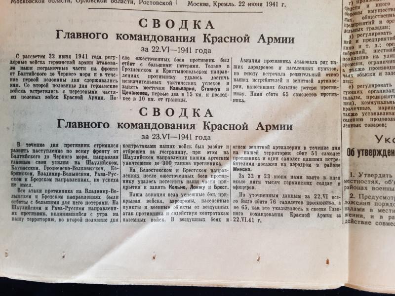 Зная, как оно было на самом деле, жутко читать эти сводки за первые два дня войны.