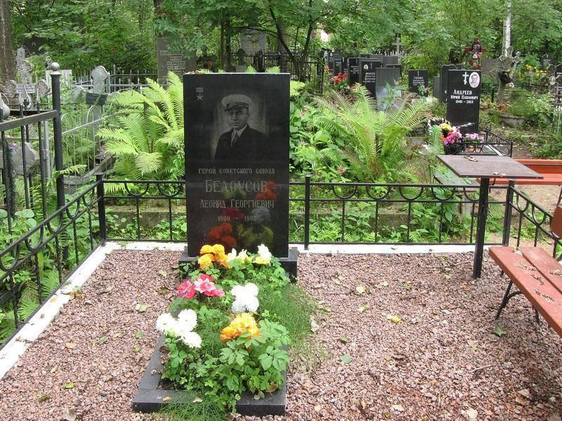 Белоусов Леонид Георгиевич. 1909-1998г.