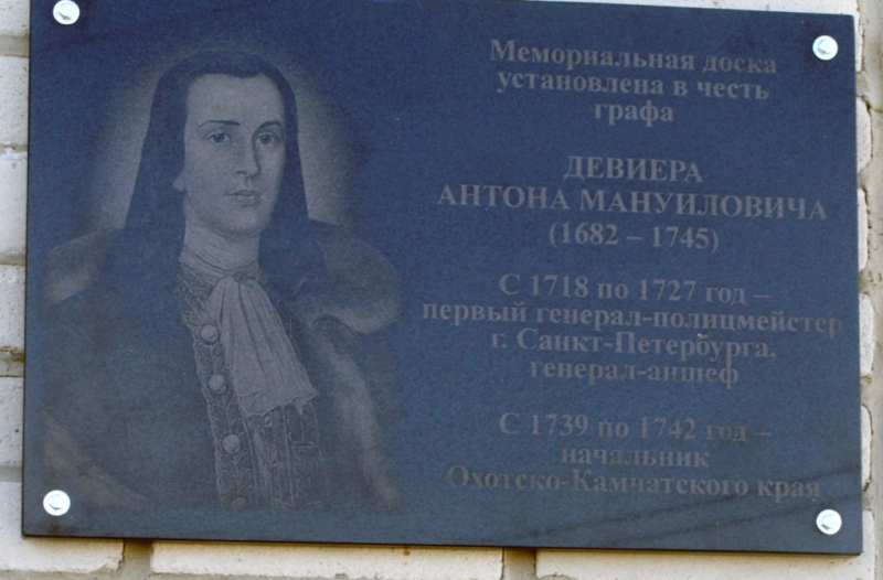 Мемориальная доска в Охотске.