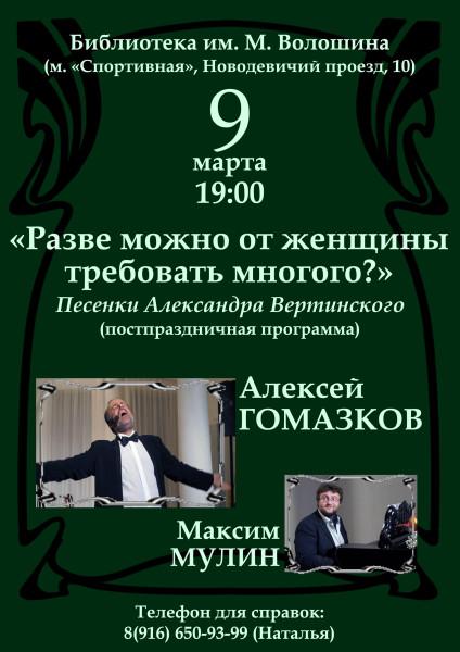 Вертинский Москва