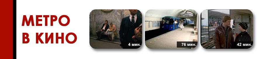 metro-v-kino-3