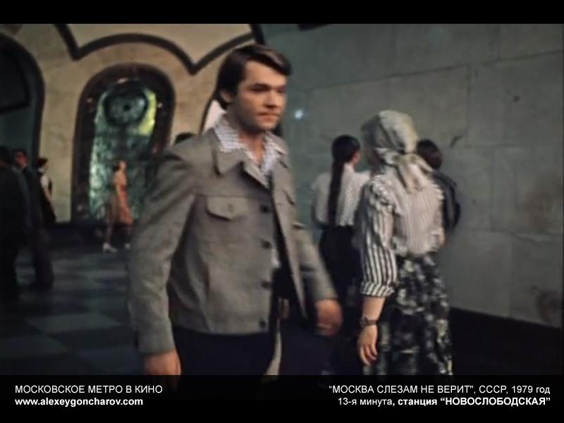 metro_v_kino_-_alexeygoncharov.com_41b