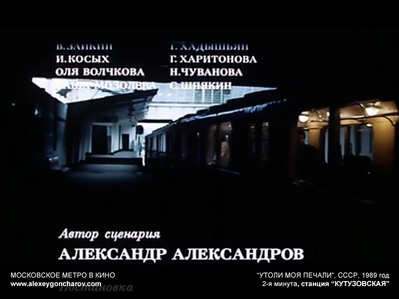 metro_v_kino_-_alexeygoncharov.com_83b