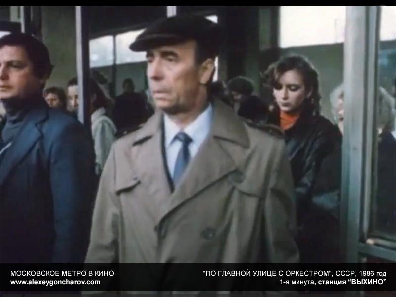 metro_v_kino_-_alexeygoncharov.com_52a