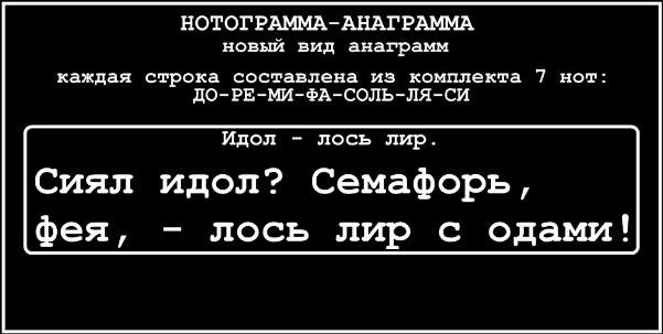 нотограмма1