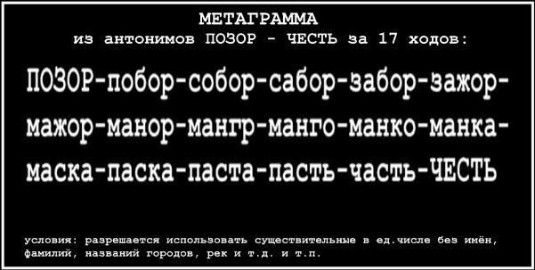 мет ПОЗОР-ЧЕСТЬ1