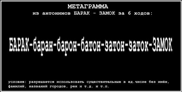 барак-замок1