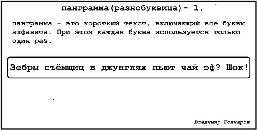 панграмма _1а