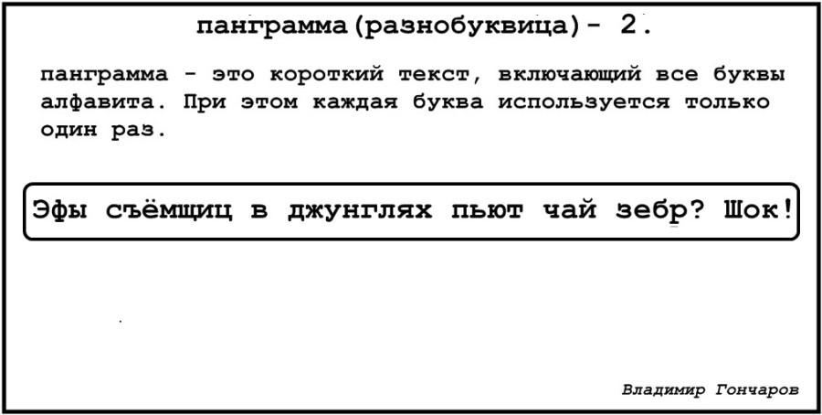 панграмма_2