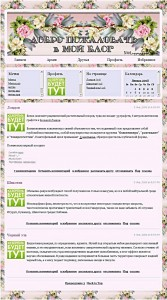 ЖЖ урок схема КАРТИНКА САЙДБАР широкоформатный СКРИН