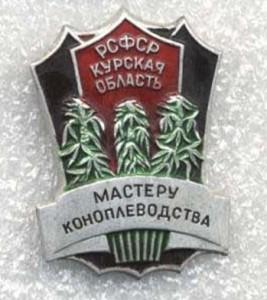 Masteru_konoplevodstva
