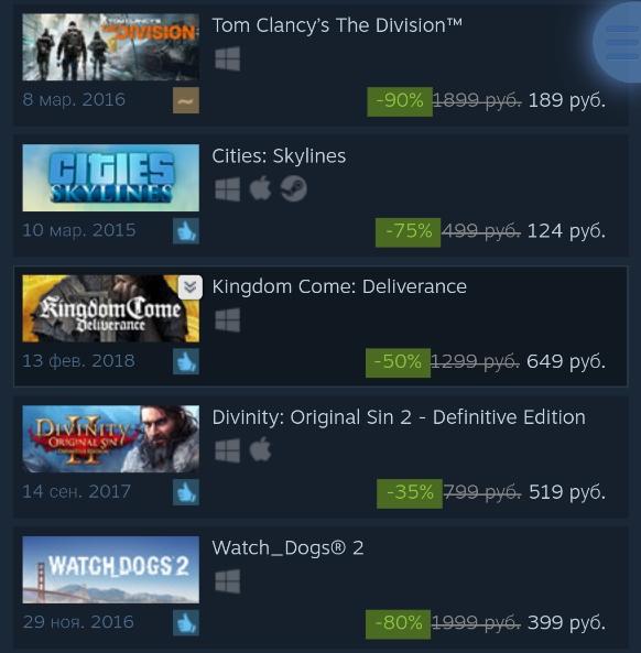Скидки в Steam