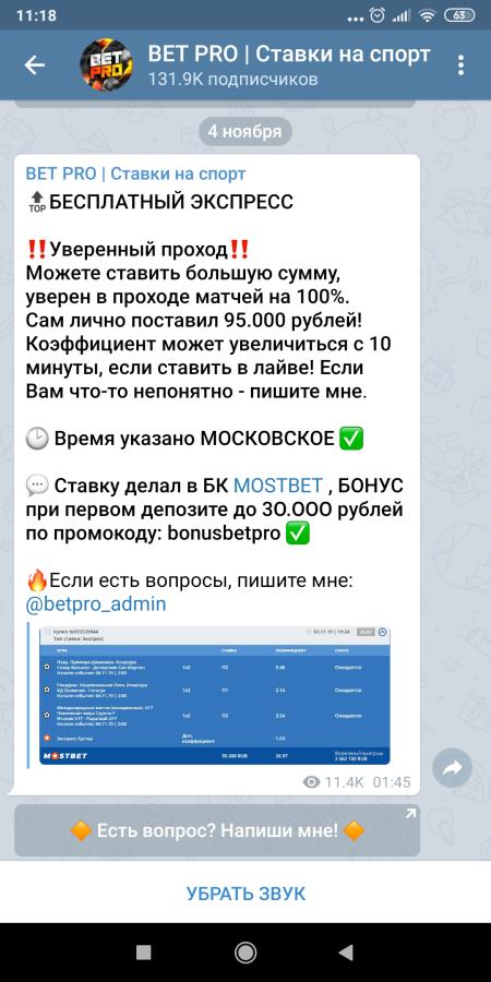 Мошенники из Телеграм