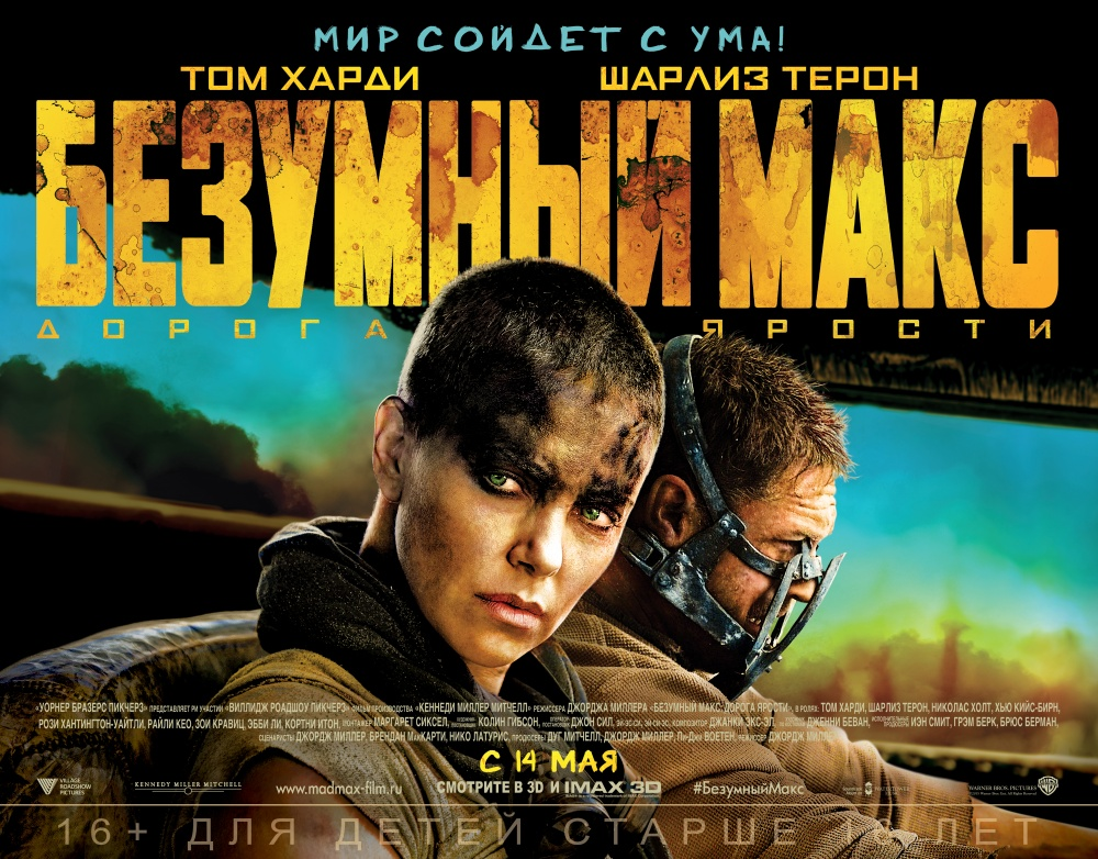 kinopoisk.ru-Mad-Max_3A-Fury-Road-2586549