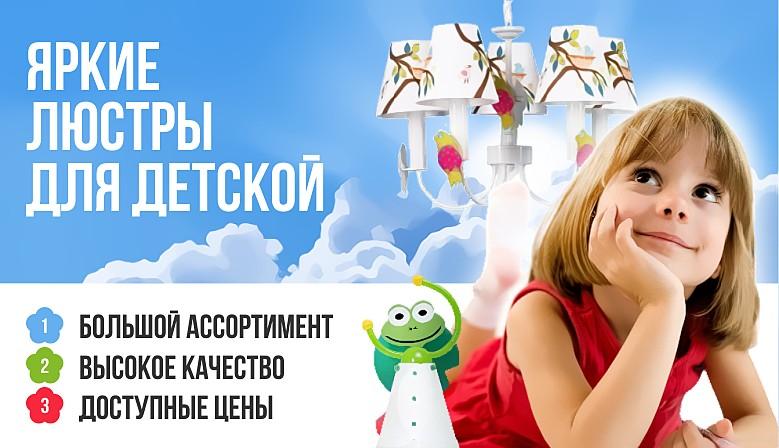 Баннер Детский